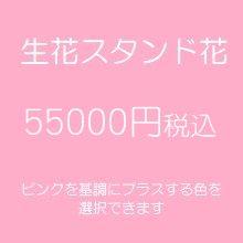 スタンド花 ピンク 55000円税込