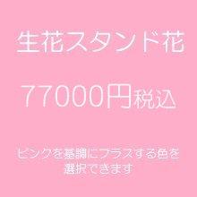 スタンド花 ピンク 77000円税込