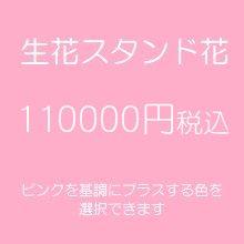スタンド花 ピンク 110000円税込