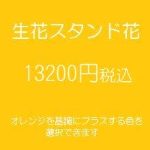 スタンド花 オレンジ 13200円税込