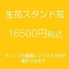 スタンド花 オレンジ 16500円税込
