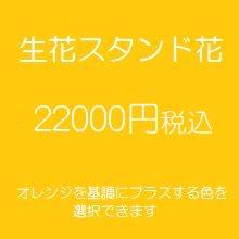 スタンド花 オレンジ 22000円税込