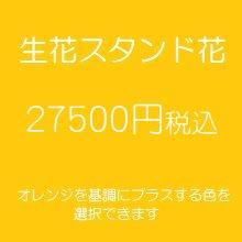 スタンド花 オレンジ 27500円税込