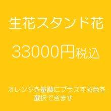 スタンド花 オレンジ 33000円税込