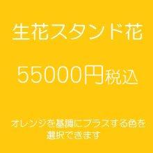 スタンド花 オレンジ 55000円税込