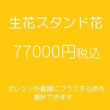スタンド花 オレンジ 77000円税込