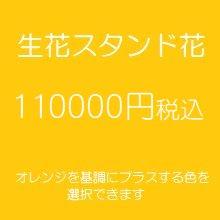 スタンド花 オレンジ 110000円税込