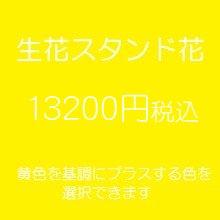 スタンド花 黄色 13200円税込