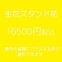 スタンド花 黄色 16500円税込