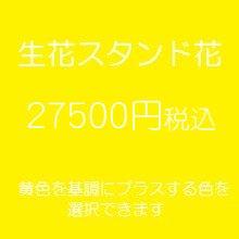 スタンド花 黄色 27500円税込