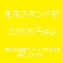 スタンド花 黄色 33000円税込