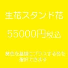 スタンド花 黄色 55000円税込