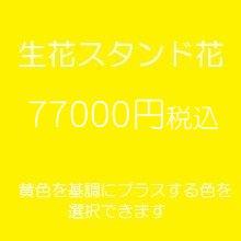 スタンド花 黄色 77000円税込