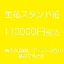 スタンド花 黄色 110000円税込