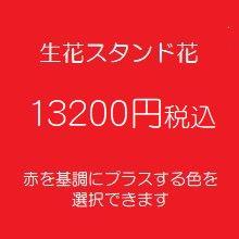 スタンド花 赤 13200円税込
