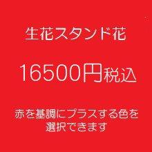 スタンド花 赤 16500円税込