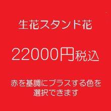 スタンド花 赤 22000円税込