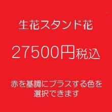 スタンド花 赤 27500円税込