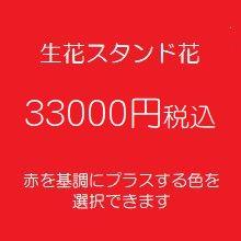 スタンド花 赤 33000円税込