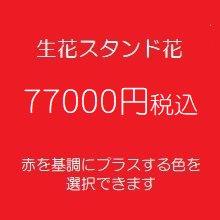 スタンド花 赤 77000円税込