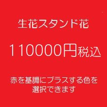 スタンド花 赤 110000円税込