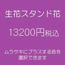 スタンド花 紫 13200円税込