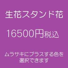 スタンド花 紫 16500円税込