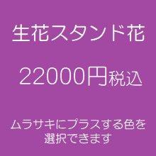 スタンド花 紫 22000円税込