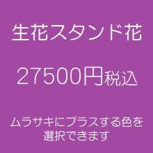 スタンド花 紫 27500円税込