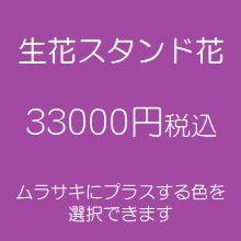 スタンド花 紫 33000円税込