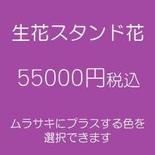 スタンド花 紫 55000円税込