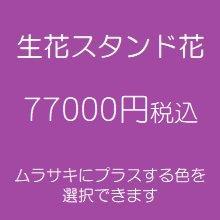 スタンド花 紫 77000円税込