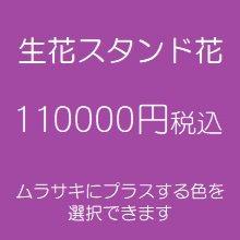 スタンド花 紫 110000円税込