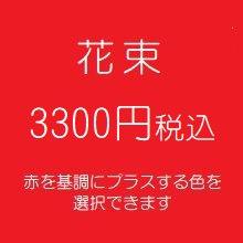 花束 赤3000円税別 (季節の花を使ったお任せ花材。色は選べます)
