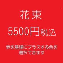 花束 赤5500円税込 (季節の花を使ったお任せ花材。色は選べます)