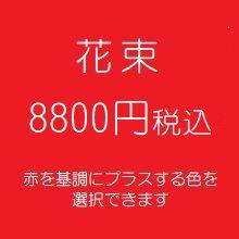 花束 赤8000円税別 (季節の花を使ったお任せ花材。色は選べます)
