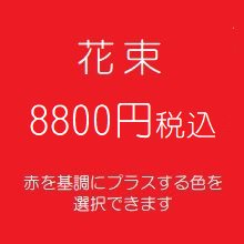 花束 赤8800円税込 (季節の花を使ったお任せ花材。色は選べます)