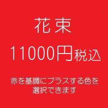 花束 赤11000円税込 (季節の花を使ったお任せ花材。色は選べます)