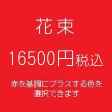 花束 赤15000円税別 (季節の花を使ったお任せ花材。色は選べます)