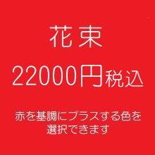 花束 赤20000円税別 (季節の花を使ったお任せ花材。色は選べます)