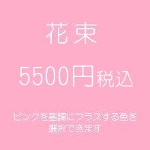 花束 ピンク5000円税別 (季節の花を使ったお任せ花材。色は選べます)