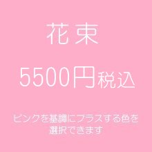 花束 ピンク5500円税込 (季節の花を使ったお任せ花材。色は選べます)