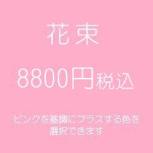 花束 ピンク8800円税込 (季節の花を使ったお任せ花材。色は選べます)