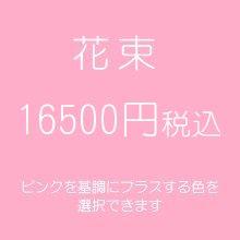 花束 ピンク15000円税別 (季節の花を使ったお任せ花材。色は選べます)