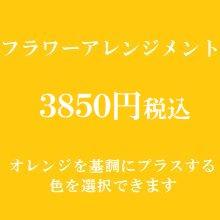 フラワーアレンジメントオレンジ3850円(季節の花を使ったお任せ花材。色は選べます)