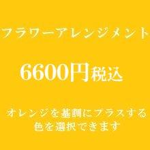 フラワーアレンジメントオレンジ6600円(季節の花を使ったお任せ花材。色は選べます)