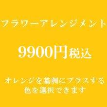 フラワーアレンジメントオレンジ9900円(季節の花を使ったお任せ花材。色は選べます)