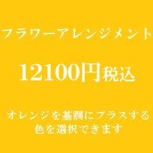 フラワーアレンジメント オレンジ12100円(季節の花を使ったお任せ花材。色は選べます)