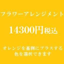 フラワーアレンジメント オレンジ14300円(季節の花を使ったお任せ花材。色は選べます)