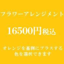 フラワーアレンジメント オレンジ16500円(季節の花を使ったお任せ花材。色は選べます)